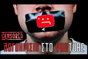 Ὁ ὀρθόδοξος λόγος διώκεται! Τὸ Youtube κατήργησε τὸ κανάλι μὲ τὶς ἐκπομπὲς τοῦ π. Ἀρσενίου Βλιαγκόφτη!