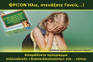 Ορθόδοξα Χριστιανικά Σωματεία Αθηνών: ΔΕΛΤΙΟ ΤΥΠΟΥ για το Ελληνικό Εκπαιδευτικό Πρόγραμμα Σεξουαλικής Αγωγής για την προσχολική και την πρώτη παιδική ηλικία, «Φρίξος»
