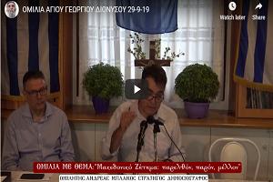 Ὁμιλία Ἁγ. Γεωργίου Διονύσου γιὰ τὸ Μακεδονικὸ Ζήτημα 29-9-19 (Video)