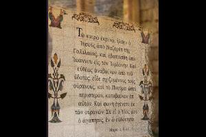 Σκέψεις για την μετάφραση των κειμένων της λατρείας