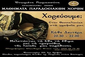Θεσσαλονίκη : Τομέας Νεότητας - Μαθήματα Παραδοσιακών Χορών για Νέους