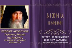 ΕΞΟΔΙΟΣ ΑΚΟΛΟΥΘΙΑ Γέροντος Εφραίμ Αριζόνας 11.12.19