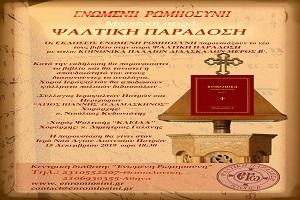 Ἐκδήλωση στὴν Πάτρα - 15-12-2019