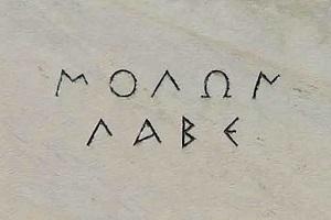Ἡ Ἀρετὴ καὶ ἡ Πραγματικὴ Σημασία τοῦ «ΜΟΛΩΝ ΛΑΒΕ»