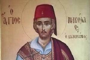Αγιος Νεομάρτυς Νικόλαος ο Καραμάνος εκ Σμύρνης