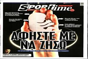 Εύγε στην εφημερίδα Sportime!