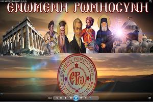 Video από την εκδήλωσή μας στον Άγιο Νικόλαο Φιλοπάππου με τον Γέροντα Λουκά Φιλοθεΐτη