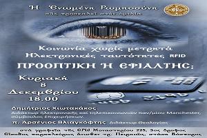 Ομιλία για την Υλοποίηση του Ηλεκτρονικού Ολοκληρωτισμού Μέσω των Ταυτοτήτων RFID και της Αχρήματης Κοινωνίας - Θεσσαλονίκη 8-12-2019