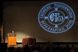 Φωτογραφίες τῆς Ἐκδήλωσης - ὁμιλίας τῆς Ε.ΡΩ. στην Χίο με θέμα