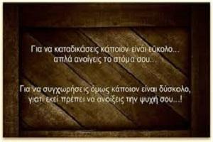 Ἡ συγχώρεση, ἴσως ἡ πιὸ καινοτόμος λύση κατὰ τοῦ ἐκφοβισμοῦ