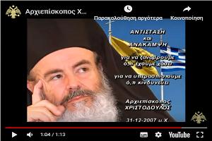 """Μακαριστός Αρχιεπίσκοπος Χριστόδουλος – """"Σταθήτε Όλοι Όρθιοι στις Επάλξεις"""""""