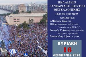 Εμείς δεν συμφωνήσαμε, Θεσσαλονίκη 16-2-2020