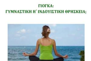 Γιόγκα: Γυμναστική ή Ινδουιστική θρησκεία; Ομιλία στον Ι.Ν. Αγίου Παντελεήμονα Γλυφάδας, 26-01-2020
