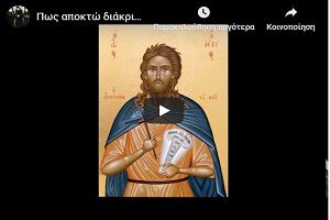 Πὼς ἀποκτῶ διάκριση; Πὼς «ἡσυχάζω», Aρχιμ. Ι. Κανάκης (Ὁμιλία)