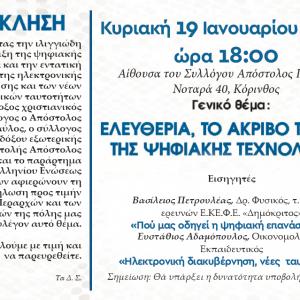 Εκδήλωση για την παγκόσμια ηλεκτρονική διακυβέρνηση - Κόρινθος 19-1-2020