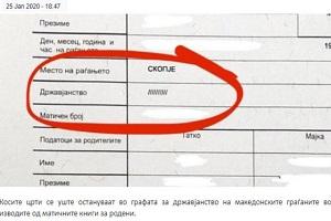 Σκόπια: Ποια είναι η υπηκοότητα των πολιτών;