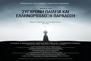 Ημερίδα με τίτλο: «Σύγχρονη Παιδεία και Ελληνορθόδοξη Παράδοση»