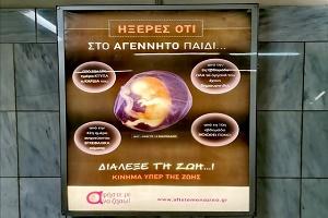 Τοὺς ἐνόχλησε ἡ ἀφίσα