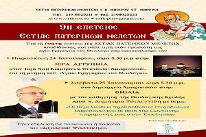 Εστία Πατερικών Μελετών: Επετειακή εκδήλωση και ομιλία του Δημήτριου Τσελεγγίδη