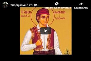 Ὑπερηφάνεια καὶ βλάσφημοι λογισμοί / Aρχιμ. Ι.Κανάκης (Ὁμιλία)