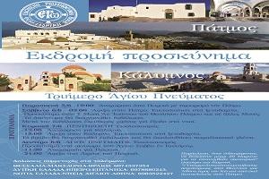 Προσκυνηματική Εκδρομή της Ε.ΡΩ. σε Πάτμο και Κάλυμνο 5-8 Ιουνίου 2020