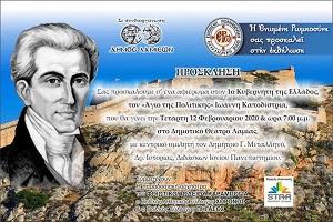 Εκδήλωση στην Λαμία ΑΠΟ την Ε.ΡΩ. για τον Ιωάννη Καποδίστρια 12-2-2020