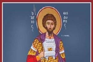ΑΓΙΟΣ ΘΕΟΔΩΡΟΣ Ο ΣΤΡΑΤΗΛΑΤΗΣ: Ο ΗΡΩΪΚΟΣ ΜΕΓΑΛΟΜΑΡΤΥΣ ΤΟΥ ΧΡΙΣΤΟΥ
