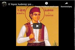 Ο 'Aγιος Ιωάννης για την αναισθησία και τον ύπνο / Aρχιμ.Ι.Κανάκης