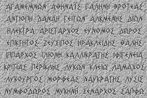 Απίστευτο: Πάνω από το 6% των Κινέζων ξέρουν ελληνικά