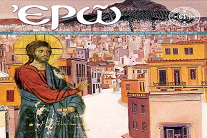 Προσωπικὸς Ἀγῶνας - Εκδοτικό Σημείωμα  Περιοδικού Ε.ΡΩ. Τεύχος 24