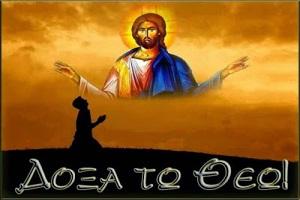 Κάθε ημέρα νά λές:«ΔΟΞΑ ΤΩ ΘΕΩ»