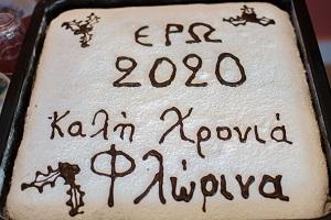 Κοπή Βασιλόπιτας της Ε.ΡΩ. στην Φλώρινα 9 Φεβρουαρίου 2020