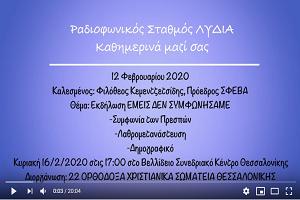 Πρόεδρος ΣΦΕΒΑ-Φιλόθεος Κεμετσετζίδης 12-2-2020 για την εκδήλωση Εμείς δεν συμφωνήσαμε Κυρ. 16 Φεβ