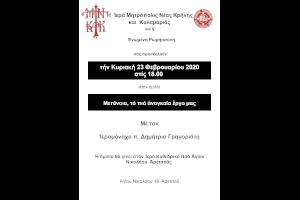 Εκδήλωση Μητρόπολης Καλαμαριάς και ΕΡΩ στις 23/2/2020 με θέμα : Μετάνοια, το πιο αναγκαίο έργο μας