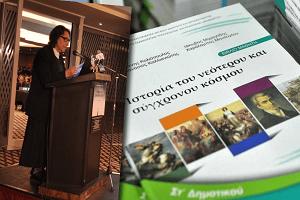 Μαρία Μαντουβάλου: Η διαστρέβλωση της Ελληνικής Ιστορίας στη Σύγχρονη Παιδεία [Ξενοδοχείο Caravel, 9 Φεβρουαρίου 2020]