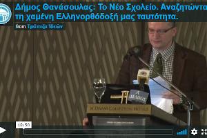 Εκδήλωση: Σύγχρονη παιδεία και ελληνορθόδοξη παράδοση