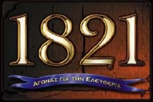 ΔΙΟΝΥΣΙΟΥ Α. ΚΟΚΚΙΝΟΥ - Η ΣΗΜΑΣΙΑ ΤΟΥ ΑΓΩΝΟΣ 1821 ΤΗΣ ΑΝΕΞΑΡΤΗΣΙΑΣ
