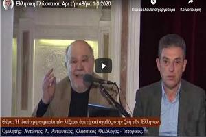 Video Πανελλήνιας Σύναξης Ε.ΡΩ. -  Ἑλληνικὴ Γλῶσσα καὶ Ἀρετὴ Αθήνα 1-3-2020