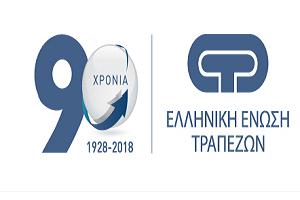 Ελληνική Ένωση Τραπεζών - Ανακοίνωση