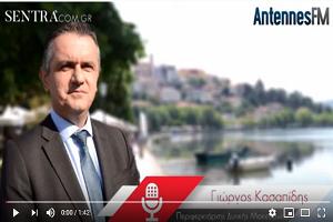O Περιφερειάρχης Δ. Μακεδονίας Γ. Κασαπίδης καλεί του Δυτικομακεδόνες να βάλουν ένα