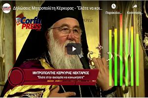 Μητροπολίτης Κέρκυρας εναντίον κυβέρνησης: «Ελάτε στους ναούς να κοινωνήσετε» (AUDIO)