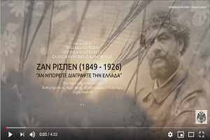 «Αν μπορείτε διαγράψτε την Ελλάδα…!» ♦ Ζαν Ρισπέν (Jean Richepin, 1849- 1926)