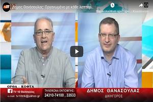 Γιατί η Ελλάδα δέχεται εισβολή