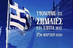 Υψώνουμε τις Σημαίες στα Σπίτια μας - 25η Μαρτίου 2020