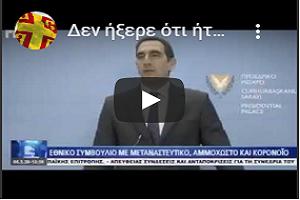 Κωνσταντῖνος Ἰωάννου, Ὑπουργὸς Ὑγείας Κύπρου: