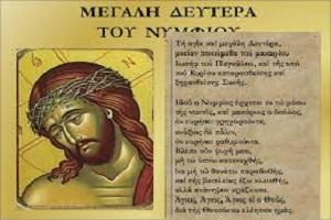Ἰδοὺ ὁ Νυμφίος ἔρχεται