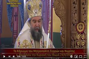 Το Κήρυγμα του Μητροπολίτη Σερρών και Νιγρίτης κ. Θεολόγου την Κυριακή του Θωμά 26/4/2020 -