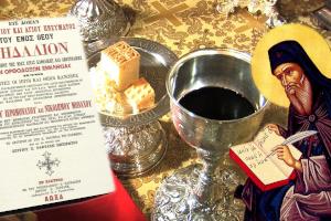Ο Άγιος Νικόδημος για την συχνή Θεία Μετάληψη