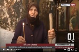 Η γιαγιά της Καλύμνου, ψάλλει στην ΑΝΑΣΤΑΣΗ
