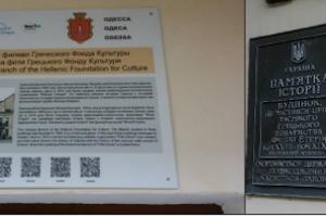 ΟΔΗΣΣΟΣ – Μουσείο Φιλικής Εταιρείας